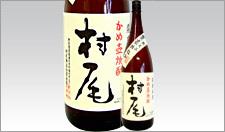 芋焼酎 「村尾」 1.8L.jpg