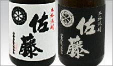 芋焼酎「佐藤」黒麹白麹.jpg